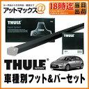 【THULE スーリー】ルーフキャリア取付3点セットシトロエン C4(B5系)用【フット753&バー