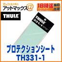 【THULE スーリー】TH331-1 プロテクションシート