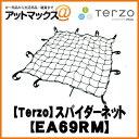 EA69RM 【テルッツオ TERZO PIAA】スパイダーネット【ブラック】90cm×90cmタイプ