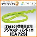 EA72S PIAA 【Terzo】 荷物固定用リンクストラップ アジャスターバンド 1本入り【ゆうパケット不可】