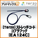 EA124C PIAA 【Terzo】 ストレッチコードコブラフック