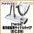EC25 PIAA 【Terzo】 車内積載用サイクルキャリア1台積み