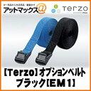 EM1 PIAA 【Terzo】 オプション ベルト【ブラック】3m×25mm