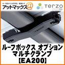 EA200 PIAA 【Terzo】 ルーフボックス オプションマルチクランプ Terzoローライダー専用