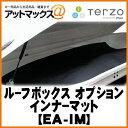 【ゆうパケット不可】EA-IM PIAA 【Terzo】 ルーフボックス オプションインナーマット