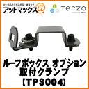 TP3004 PIAA 【Terzo】 ルーフボックス オプションルーフボックス取付クランプ(キーケース部対応) 1個入