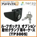 【ゆうパケット不可】TP3005 PIAA 【Terzo】 ルーフボックス オプションルーフボックス取付クランプ用キーケース(キー付)