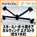 ES152 【テルッツオ TERZO PIAA】スキー・スノーボード用ギアガルウィングエクストラ 両側開きベーシック