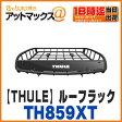 【THULE スーリー】ルーフラックキャニオン/Canyon859【TH859XT】(TH859後継品)