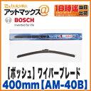 【BOSCH ボッシュ】ワイパーブレードAerotwin Multi/エアロツインマルチ国産車・輸入車用400mm【AM-40B】