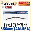 【BOSCH ボッシュ】ワイパーブレードAerotwin Multi/エアロツインマルチ国産車・輸入車用550mm【AM-55A】