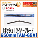 【BOSCH ボッシュ】ワイパーブレードAerotwin Multi/エアロツインマルチ国産車・輸入車用650mm【AM-65A】