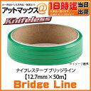 【あす楽18時まで!】 Bridge Line 【12.7mm×50m】 ナイフレス Knifeless ナイフレステープ ブリッジライン 【スリーエム ジャパ...