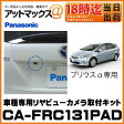 CA-FRC131PAD パナソニック Panasonic リアビューカメラ取付キット 車種専用 プリウスα 型式 DAA-ZVW40W / ZVW41W