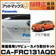 CA-FRC131AQD パナソニック Panasonic リアビューカメラ取付キット 車種専用 アクア 型式 DAA-NHP10 【郵パケットOK】