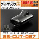 【SB-CUT-067】シルクブレイズ SilkBlaze マフラーカッター ユーロタイプ 車種別専用設計 ハイエース / レジアスエース (TRH/KDH200系)