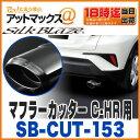 【ケースペック シルクブレイズ】【SB-CUT-153】マフラーカッター C-HR用 ユーロオーバール