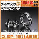 D-SP-15114515 デジキャン DIGICAM ワイドトレッドスペーサー 114.3-5H-1.5 ハブ径:73mm スペーサー厚:15mm 社外ホイー...