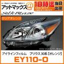 EY110-O 【クリアオレンジ】 プリウス 30系 シルクブレイズ SilkBlaze アイラインフィルム Ver.2 EY-110 車種専用設計 プリウス 30系 型式:ZVW30 【宅配便のみ可】