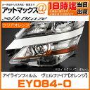 EY084-O 【クリアオレンジ】 ヴェルファイア シルクブレイズ SilkBlaze アイラインフィルム ver.2 EY-084 車種専用設計 ヴェルファイア 型式:ANH[GGH]20W/25W 【ゆうパケット不可】