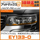 EY133-O 【クリアオレンジ】 N BOX カスタム シルクブレイズ SilkBlaze アイラインフィルム Ver.1 EY-133 車種専用設計 N-BOX カスタム 型式:JF1/2 【宅配便のみ可】