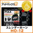 PIAA/ピア【HO-12】スレンダーホーン(12V/2端子/112dB)HO12