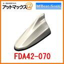 FDA42-070 Beat-Sonic ビートソニック プリウス30系専用ドルフィンラジオアンテナTYPE4 ホワイトパールクリスタルシャイン FDA42-0...