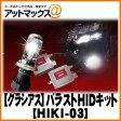 【gracias グラシアス】デジタルバラストHIDキットH4 Hi/Lo切替 55W【HIKI-03】