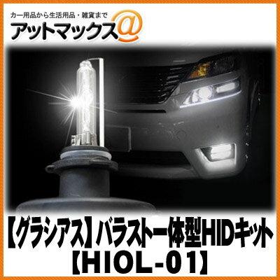 【gracias グラシアス】バラスト一体型HIDキットH8/H11兼用 35w【HIOL-01】