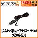 【デンソー DENSO】ドライブレコーダー用シガープラグコード(4m)998002-8730