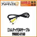 【デンソー DENSO】ドライブレコーダー用AVケーブル998003-0160