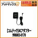 【デンソー DENSO】ドライブレコーダー用ACアダプター998003-0170