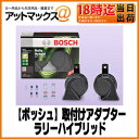 【BOSCH ボッシュ】電子式ホーン ファンファーレ Rally Hybrid / ラリーハイブリッド【BH-RH】