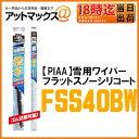 【PIAA ピア】【FSS40BW】雪用ワイパー フラットスノーシリコート 適用品番40B 400mmスノーワイパーブレード