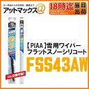 【PIAA ピア】【FSS43AW】雪用ワイパー フラットスノーシリコート 適用品番43A 425mmスノーワイパーブレード