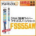 【PIAA ピア】【FSS55AW】雪用ワイパー フラットスノーシリコート 適用品番55A 550mmスノーワイパーブレード