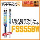 【PIAA ピア】【FSS55BW】雪用ワイパー フラットスノーシリコート 適用品番55B 550mmスノーワイパーブレード