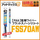【PIAA ピア】【FSS70AW】雪用ワイパー フラットスノーシリコート 適用品番70AW 700mmスノーワイパーブレード