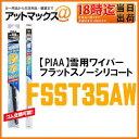 【PIAA ピア】【FSST35AW】雪用ワイパー フラットスノーシリコート 適用品番T35A 350mmスノーワイパーブレード
