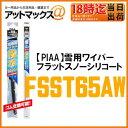【PIAA ピア】【FSST65AW】雪用ワイパー フラットスノーシリコート 適用品番T65A 650mmスノーワイパーブレード