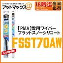 【PIAA ピア】【FSST70AW】雪用ワイパー フラットスノーシリコート 適用品番T70A 700mmスノーワイパーブレード