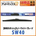【BOSCH ボッシュ】雪用ワイパー スノーワイパーブレード 400mm【SW40】