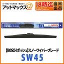 【BOSCH ボッシュ】雪用ワイパー スノーワイパーブレード 450mm【SW45】