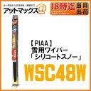 【PIAA ピア】雪用ワイパーブレード シリコートスノーワイパー呼番8/475mm【WSC48W】