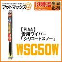【PIAA ピア】雪用ワイパーブレード シリコートスノーワイパー呼番10/500mm【WSC50W】