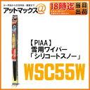 【PIAA ピア】雪用ワイパーブレード シリコートスノーワイパー呼番12/550mm【WSC55W】