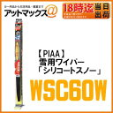 【PIAA ピア】雪用ワイパーブレード シリコートスノーワイパーブレード呼番81/600mm【WSC60W】