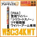 【PIAA ピア】リア用雪用ワイパーブレード シリコートスノーワイパー 樹脂製ワイパーアーム専用呼番3KT/340mm【WSC34KWT】