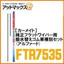 【カーメイト】【FTR7535】アルファード ヴェルファイア純正フラットワイパー用撥水替えゴム車種別セット750mmと350mmの2本セット