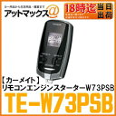 【CARMATE カーメイト】【TE-W73PSB】リモコンエンジンスターター TEW73PSB